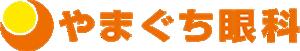 岡山市南区のやまぐち眼科